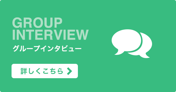 グループインタビュー 詳しくはこちら