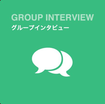 グループインタビュー
