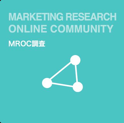 MROC調査